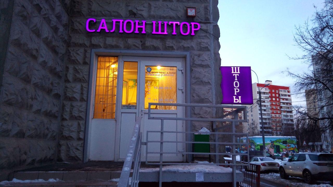 Фото салона штор Промоди Текстиль 2